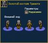 Золотой костюм Тринити_2.png