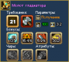Molot_gladiatora_(21)_2.png