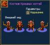 Костюм Кровавых когтей.png