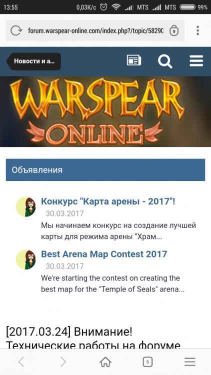 Screenshot_2017-04-06-13-55-49-564_com.opera.browser.beta.png