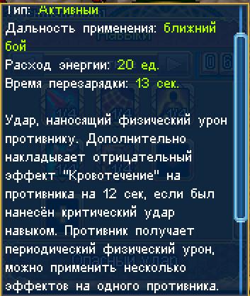 опасный удар 1.png