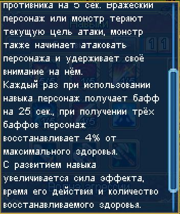 волна агрессии 1.png