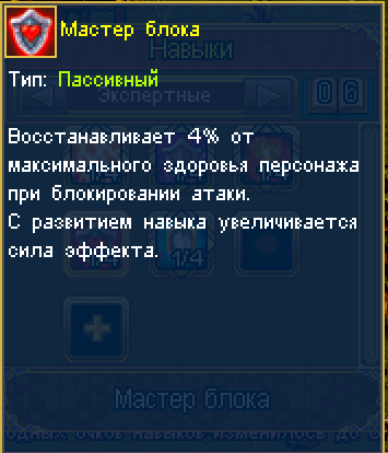 мастер блока 1.png