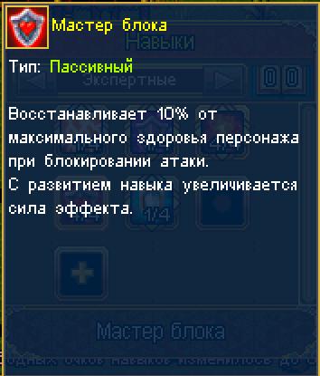 мастер блока 4.png
