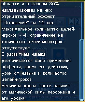 потусторонний огонь 1.png
