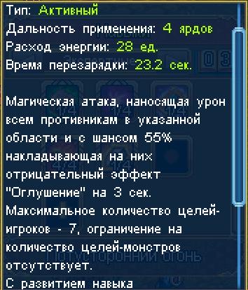 ппотусторонний огонь 4.png