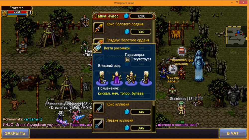 Снимок экрана (3219).png