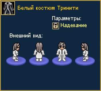 Белый костюм Тринити4.png