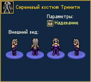 Сиреневый костюм Тринити2_1.png