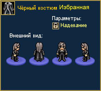 Чёрный костюм Избранная_2.png