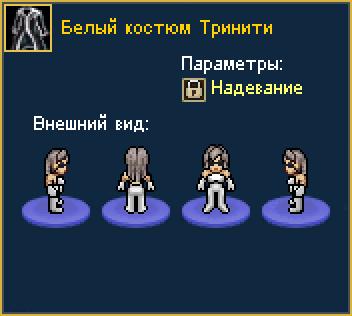 Белый костюм Тринити_1.png