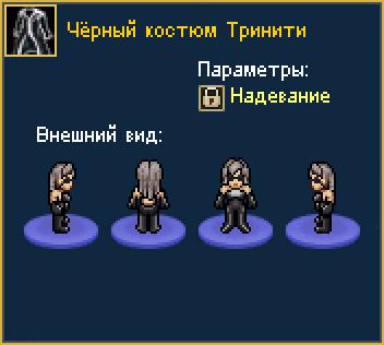 Чёрный костюм Тринити3_6.png