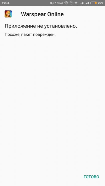 Screenshot_2018-06-07-19-34-53-749_com.google.android.packageinstaller.png