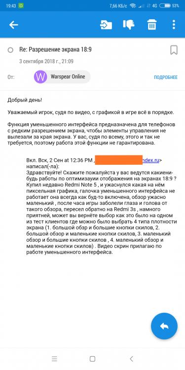 Screenshot_2018-09-05-19-43-39-757_ru.mail.mailapp.png