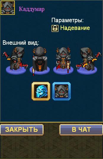 Каддумар Костюм v2 luk.png