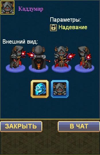 Каддумар Костюм v2 weapon4.jpg