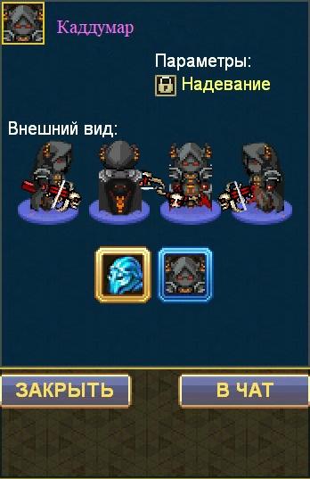 Каддумар Костюм v2 weapon5.jpg