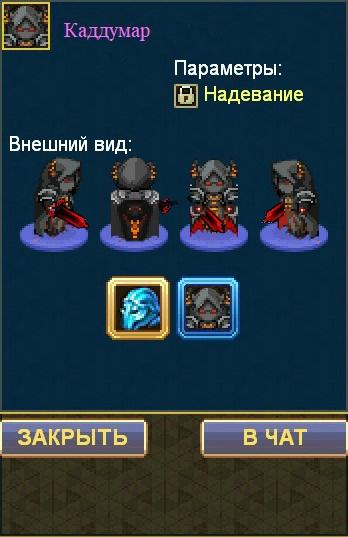 Каддумар Костюм v2 weapon.jpg