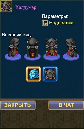 Каддумар Костюм v2.jpg