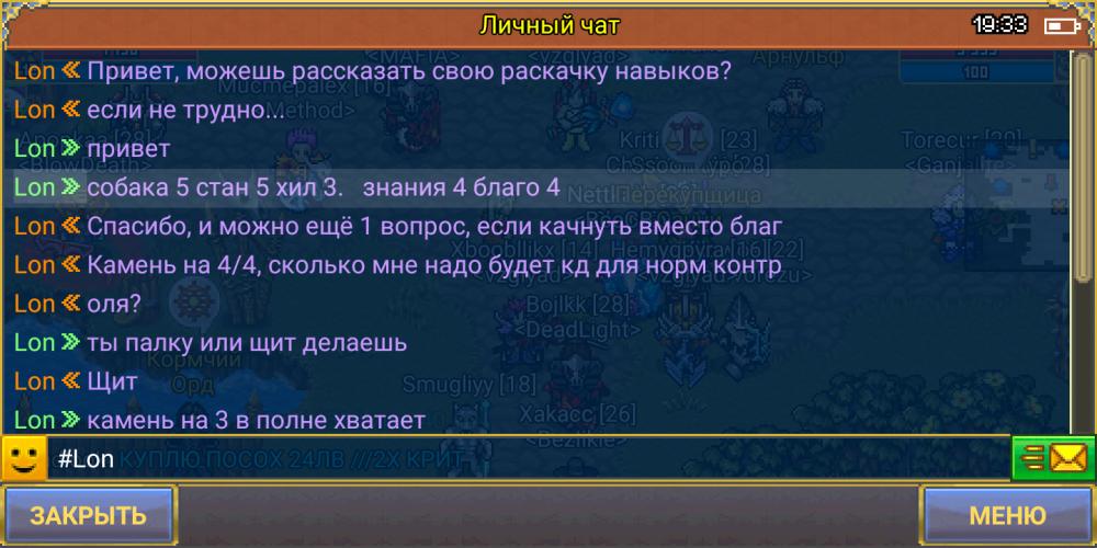 Скриншот_20190330-193346.png