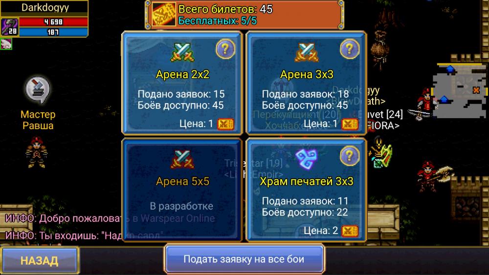 Screenshot_20190425-235125_Warspear Online.jpg