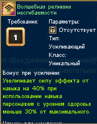 рела на  30% к хилу меньше 30% хп.png