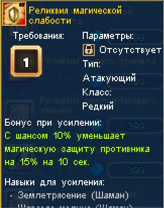 рела -15% маг дф земля.png