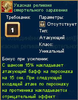 рела смертельного заражения хил.png