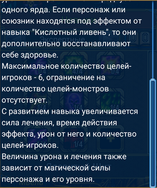 скил яд2.PNG
