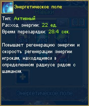 Энерг. Поле.png