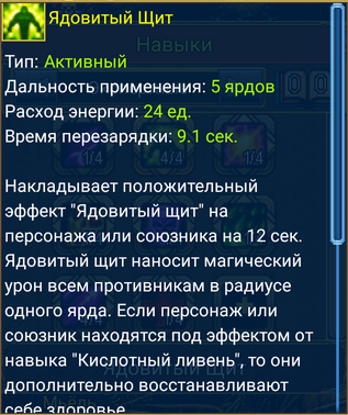 скил яд1.PNG