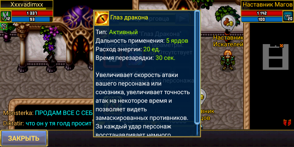 Скриншот_20190527-100530.png