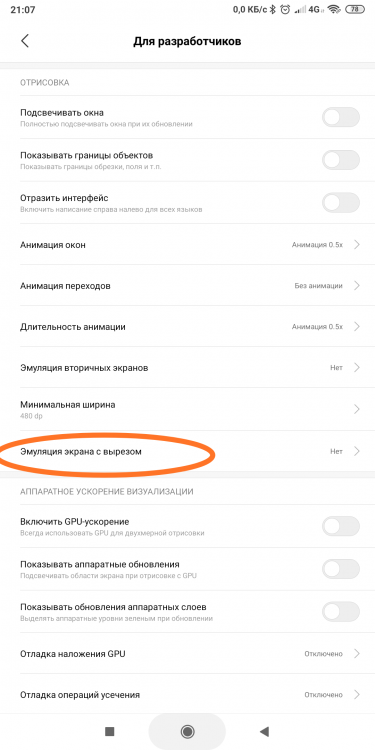Screenshot_2019-06-26-21-07-11-023_com.android.settings.png