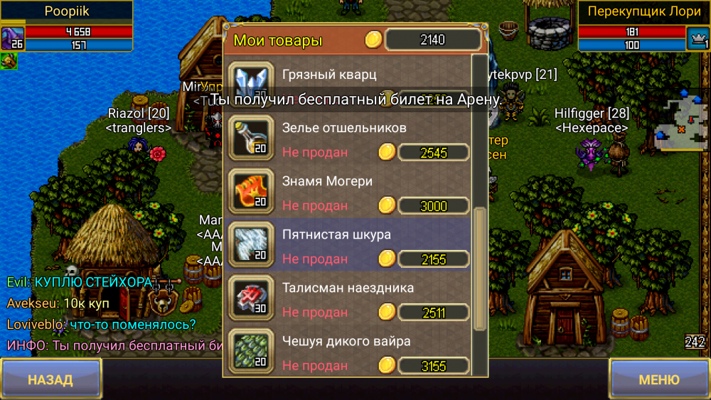 Screenshot_2019-07-24-12-49-24-402_com.aigrind.warspear.png