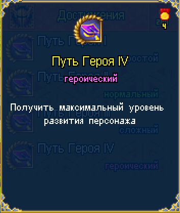 ачива.png