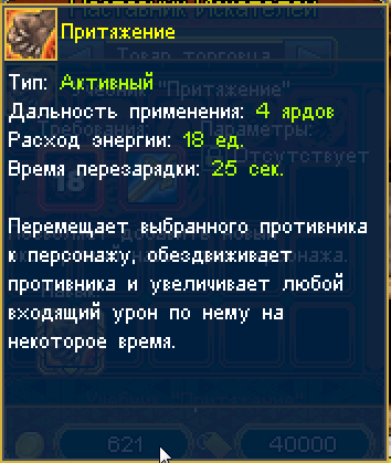 рывок.png