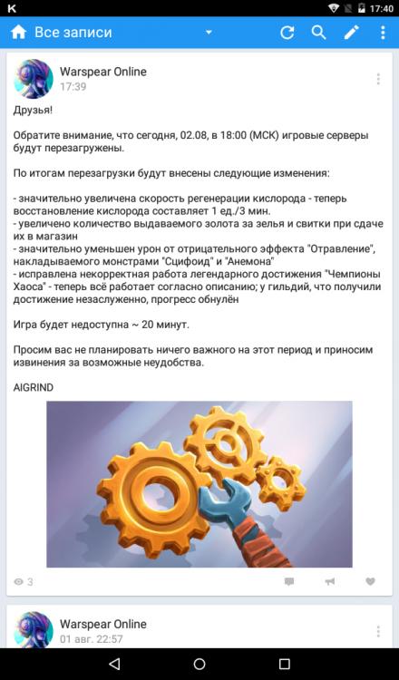 Screenshot_2019-08-02-17-40-35.png