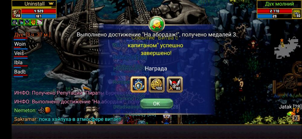 Screenshot_20190804_134205_com.aigrind.warspear.jpg