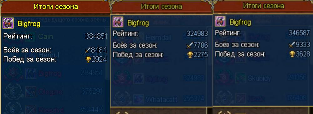 бигфрог.png