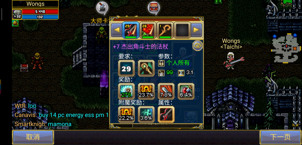 Screenshot_2019-10-25-23-52-32-578_com.aigrind.warspear.jpg