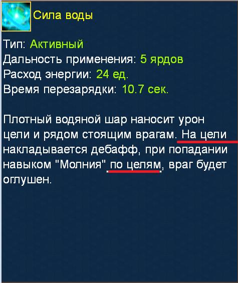 ЦЕЛИ СИЛА ВОДЫ.png