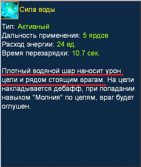 РАДИУС СИЛЫ ВОДЫ.png