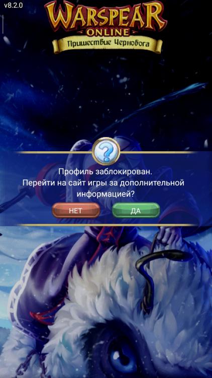 Screenshot_2020-01-21-22-08-01-243_com.aigrind.warspear.jpg