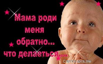 Animacija_mama_rodi_menja_obratno_)-spcs.me.jpg