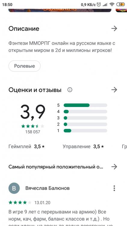 Screenshot_2020-02-13-18-50-18-512_com.android.vending.png
