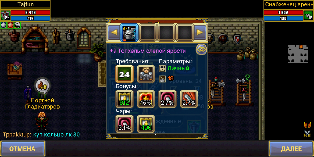Screenshot_20200215_153715_com.aigrind.warspear.jpg