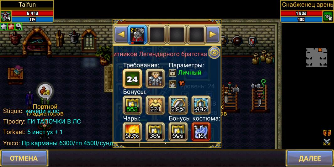 Screenshot_20200215_153724_com.aigrind.warspear.jpg