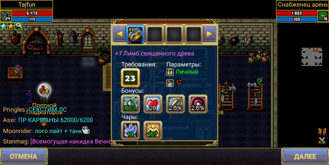 Screenshot_20200215_153734_com.aigrind.warspear.jpg