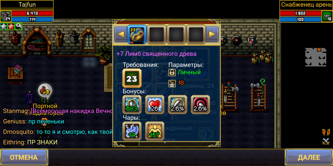 Screenshot_20200215_153738_com.aigrind.warspear.jpg