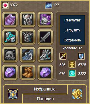 32 лввл.png
